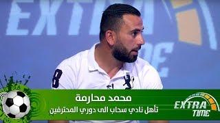 محمد محارمة - تأهل نادي سحاب الى دوري المحترفين