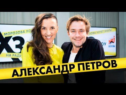 Саша Петров: про