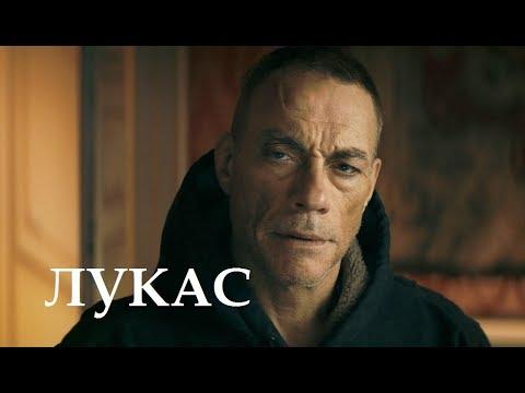 ЛУКАС. ТРЕЙЛЕР 2018 (БОЕВИК)