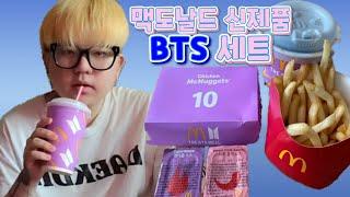 전 세계적인 맥도날드 신제품 BTS세트 먹방