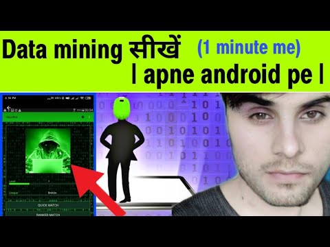 LEARN DATA MINING ON ANDROID (HINDI) - IN 1 MINUTE - RANNM0DS- TUTORIAL - 18 . 2020 .