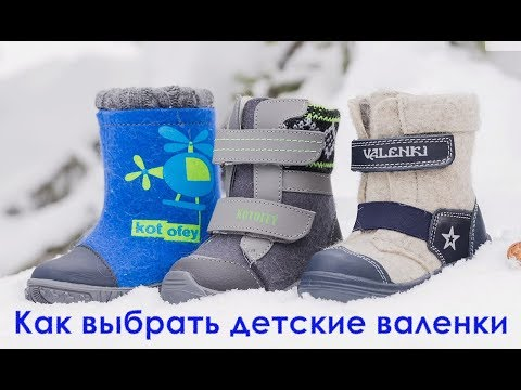 Как выбрать детские валенки ребенку - видеообзор от магазина Котофей - теплая зимняя обувь для детей