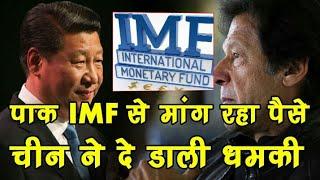 Pak ने मांगा बेलआउट और परेशान दोस्त China ने दे डाली IMF को दी ये चेतावनी