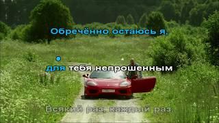 Караоке Жека Евгений Григорьев 1000 дорог