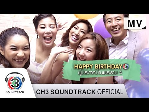 Happy Birthday  | ผู้ประกาศบ้านพระราม 4 | Official MV