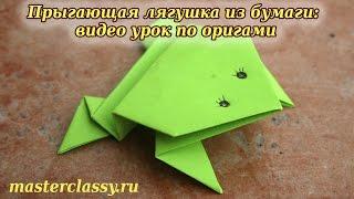 Jumping frog: origami tutorial. Прыгающая лягушка из бумаги: видео урок по оригами