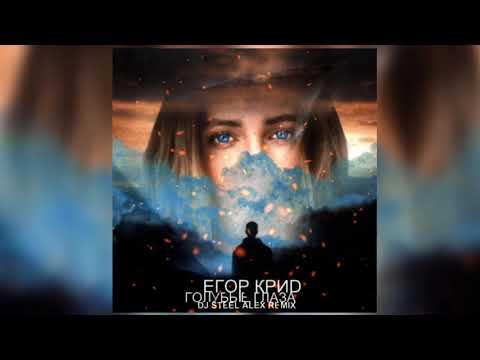 Егор Крид - Голубые глаза (Dj Steel Alex Remix)