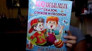 Обзор детских книг/ Домашняя библиотека/ Книги моего детства/