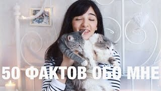 50 ФАКТОВ ОБО МНЕ | Марианна Давтян