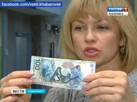 100 рублей Сочи обзор купюры - YouTube