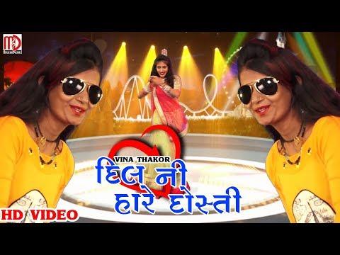 Vina Thakor New Video Song |Dil Ni Hare Dosti | Latest Gujarati Video Song | Gabbar Thakor