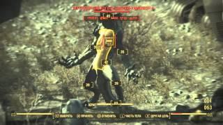 Fallout 4 Легендарный Коготь смерти - Хамелеон.