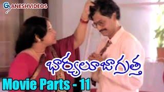 Bharyalu Jagratha Movie Parts 11/13 || Raghu, Geeta, Sitara || Ganesh Videos
