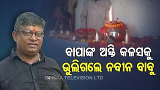 People Demand Bharat Ratna For Ex CM Biju Patnaik