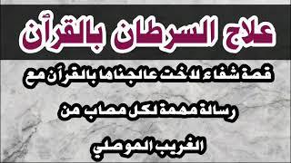الله اكبر / اخت تتعافى من مرض السرطان بالرقية الشرعية ورسالة من الغريب الموصلي لاهل الورم السرطاني