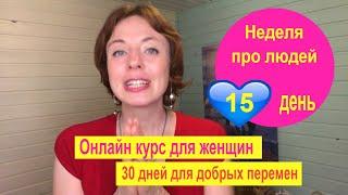 15 день 3 неделя Про людей Онлайн курс для женщин 30 дней для добрых перемен Консультация психолога