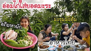 อ่อมไก่ใส่ยอดมะระขมๆ/EP.165/กินอ่อมไก่กับคนเกาหลี /สะใภ้เกาหลี by Korean/