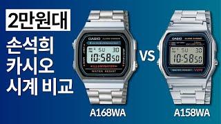 [손석희 시계] A168 vs A158W 차이점 비교