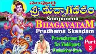 SAMPOORNA BHAGAVATHAM-PART-3 (PRATHAMA SKANDAM - 3/7)- SRI VADDIPARTHI PADMAKAR GARU