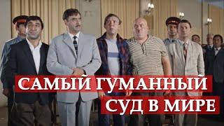 Самый гуманный суд в мире. Кавказская пленница