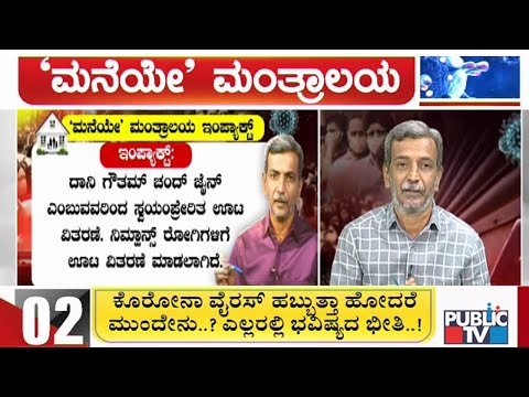 ಮನೆಯೇ ಮಂತ್ರಾಲಯ | Public TV Information Campaign With HR Ranganath | Mar 28, 2020