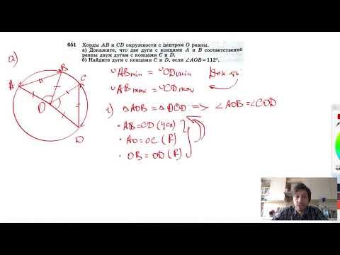№651. Хорды АВ и CD окружности с центром О равны, а) Докажите, что две дуги с концами А и В