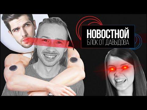 СТРИМЕРШАМ ЗАПРЕТИЛИ РАЗДЕВАТЬСЯ  (Новостной блок от Давыдова)