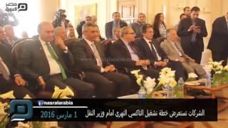 مصر العربية | الشركات تستعرض خطة تشغيل التاكسي النهري امام وزير النقل