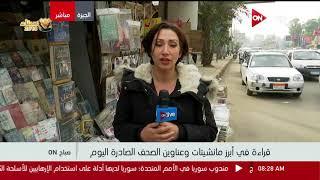 في دقيقة.. تعرف على أبرز عناوين الصحف المصرية اليوم 15 فبراير - صوت الأمة