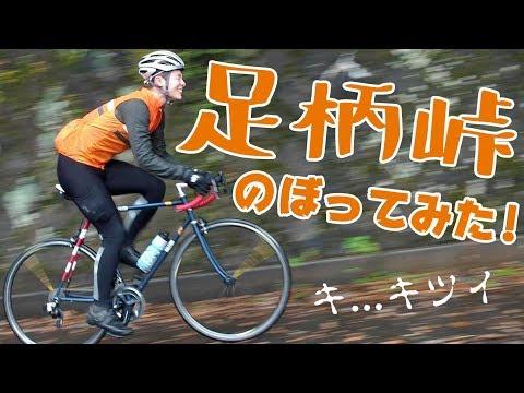 静岡と神奈川の壁「足柄峠」をロードバイクでのぼってみた!