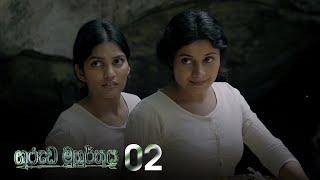 Garuda Muhurthaya | Episode 02 - (2020-08-30) | ITN Thumbnail