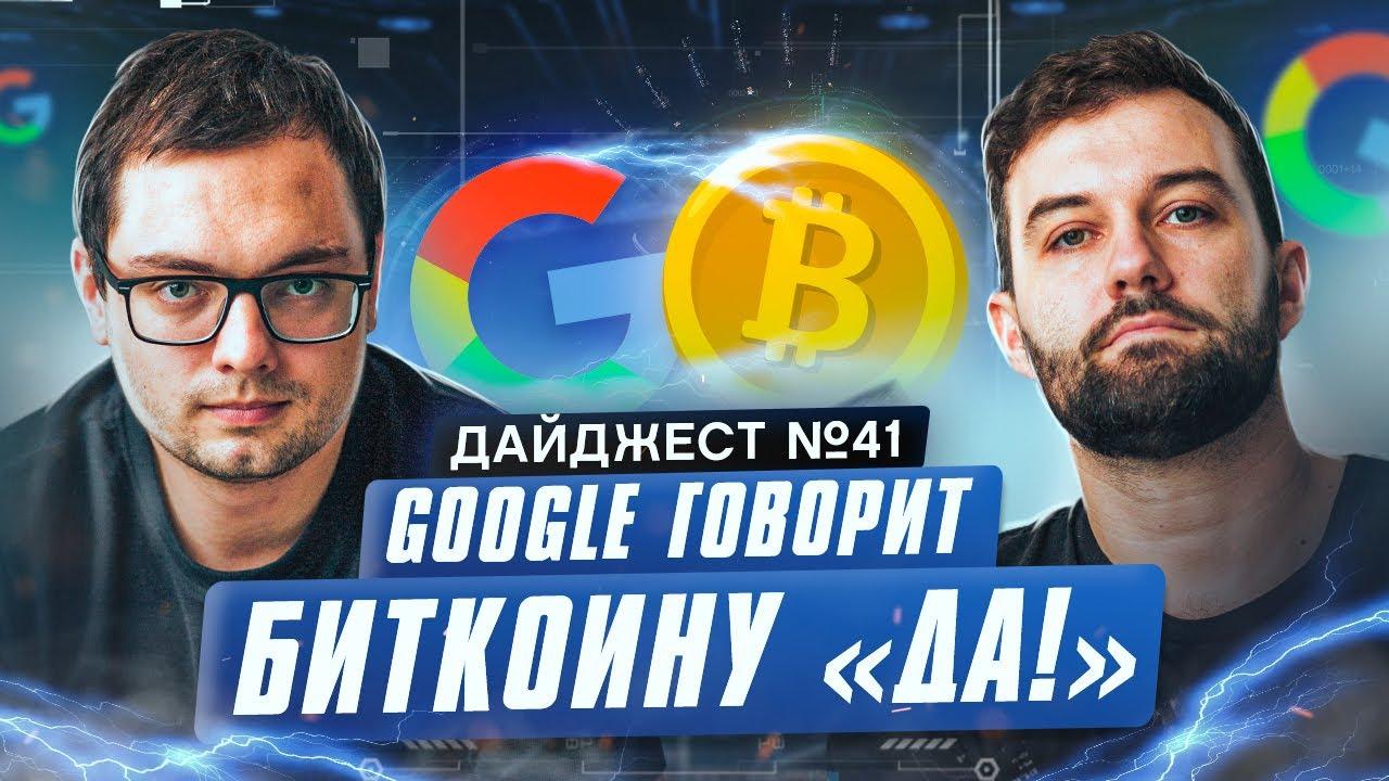 NFT за $1 млн | Google Finance добавили Биткоин | PayPal создает крипто-отдел | Paid Network хакнули