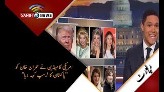 'Meet the Pakistani Donald Trump': Trevor Noah brands Imran Khan, Trump as 'twins
