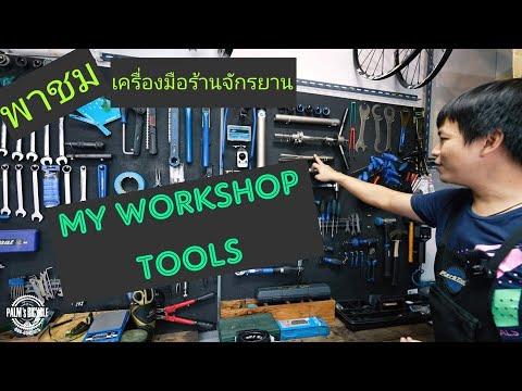 พาชมเครื่องมือซ่อมจักรยาน ร้านปาล์มไบค์ มูลค่าหลักแสน