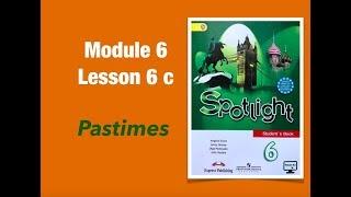 Spotlight 6 Английский в фокусе 6 Module 6 lesson 6c #spotlight6 #бесплатныйрепетитор