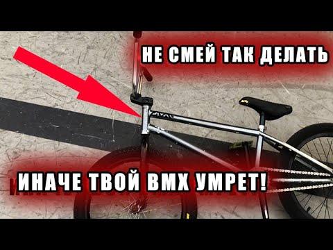 СЛОМАЛ BMX ЗА 5 СЕКУНД!   САМЫЙ ВЫСОКИЙ БАННИ-ХОП