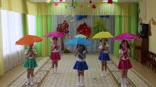 Download танец с зонтиками МАДОУ д/ с №87 к. 3 города Тюмени Mp3 and Videos