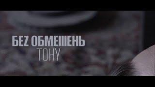 БЕZ ОБМЕЖЕНЬ - Тону (Прем'єра кліпу 2017)