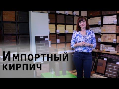 Облицовочный кирпич и блоки в Ижевске Купить кирпич