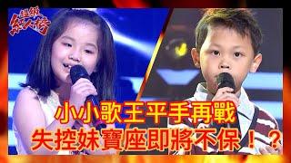 超級紅人榜 超紅回顧 第四屆小小歌王 第六週 燕窩弟V.S 失控妹 二度對決