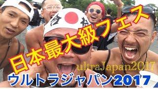 ウルトラジャパン2017  9月16日 ultraJapan2017