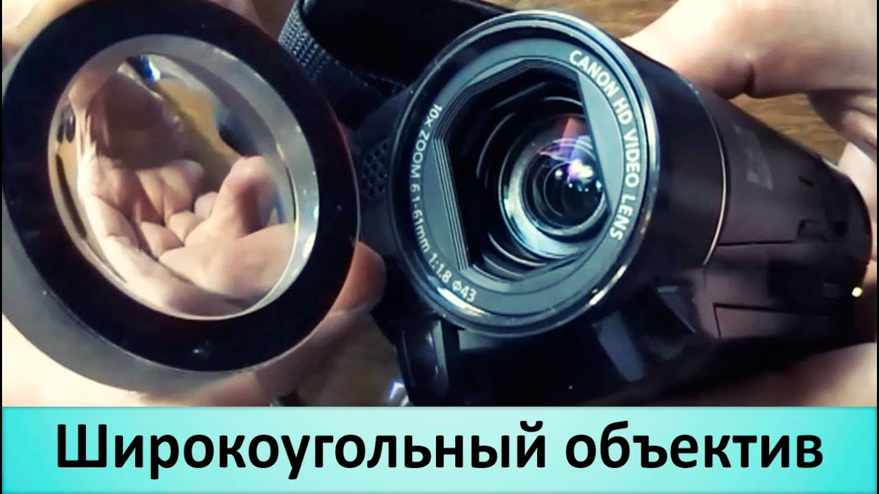 Объективы для камеры своими руками