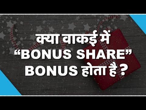 जानिए क्या होता है Bonus share और Stock split और उनमे क्या फर्क होता है?