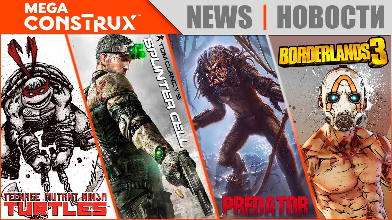 MEGA CONSTRUX | Heroes series 9 - ЧЕРЕПАШКИ-НИНДЗЯ, Tom Clancy's Splinter Cell, ХИЩНИК и Borderlands