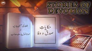 حکایاتِ صدق و وفا | مولانا کمال یوسف صاحب | قسط نمبر 34 | Hiqayat-e-Sidqo Wafa | Episode 34