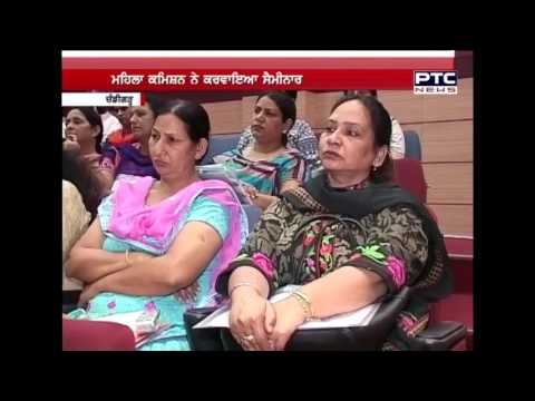 National Seminar on NRI Marriages | Punjab State Commission For Women | Chandigarh