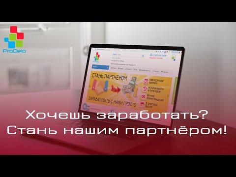 Партнёрская программа от ProDelo.biz
