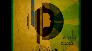 "(0.04 MB) ملاكى القاهره ""وأقولك إيه !؟"" | Mallakey El Qahera Mp3"