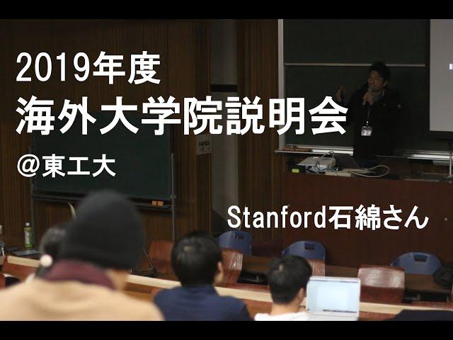 2019年度海外大学院留学説明会@東工大 講演③