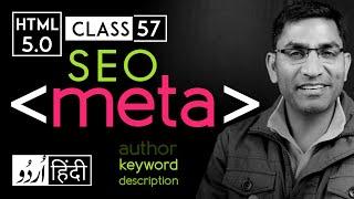 Meta tag keywords & description SEO - html 5 tutorial in hindi/urdu - Class - 57